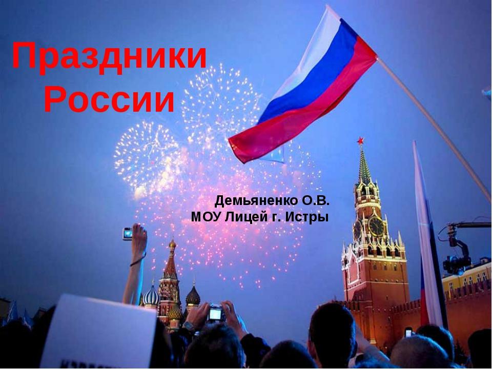 Праздники России Демьяненко О.В. МОУ Лицей г. Истры