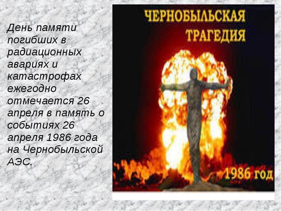 День памяти погибших в радиационных авариях и катастрофах ежегодно отмечаетс...