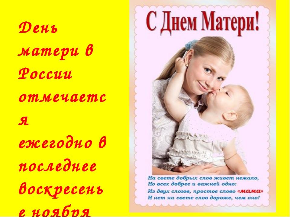 День матери в России отмечается ежегодно в последнее воскресенье ноября