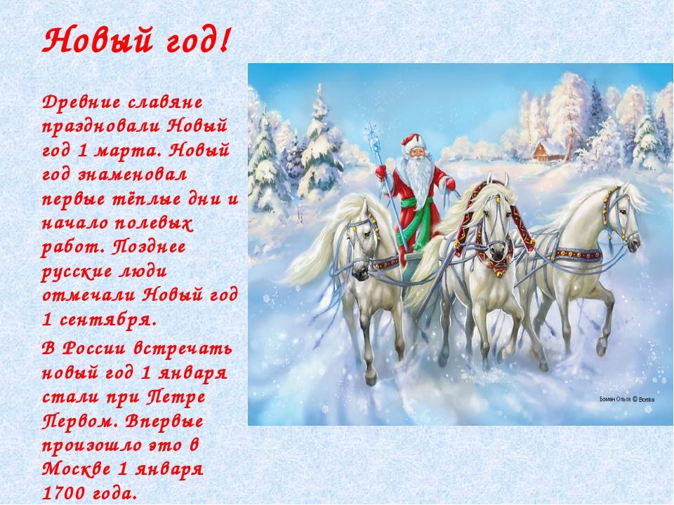 Новый год! Древние славяне праздновали Новый год 1 марта. Новый год знаменов...