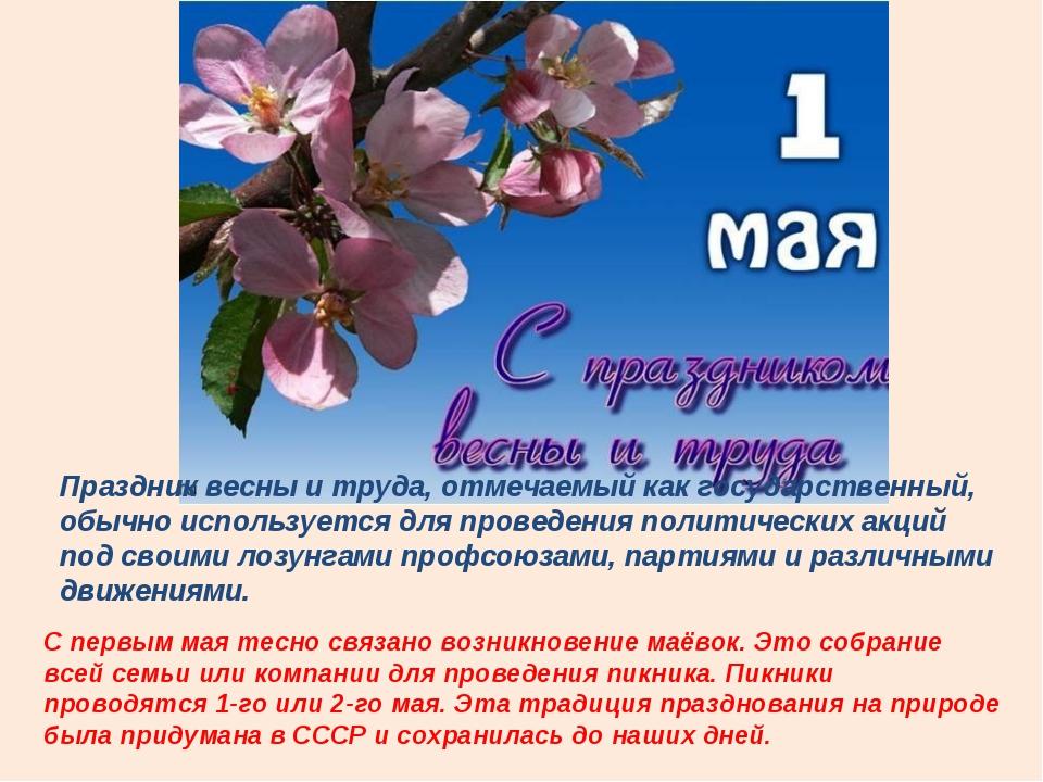 Праздник весны и труда, отмечаемый как государственный, обычно используется д...