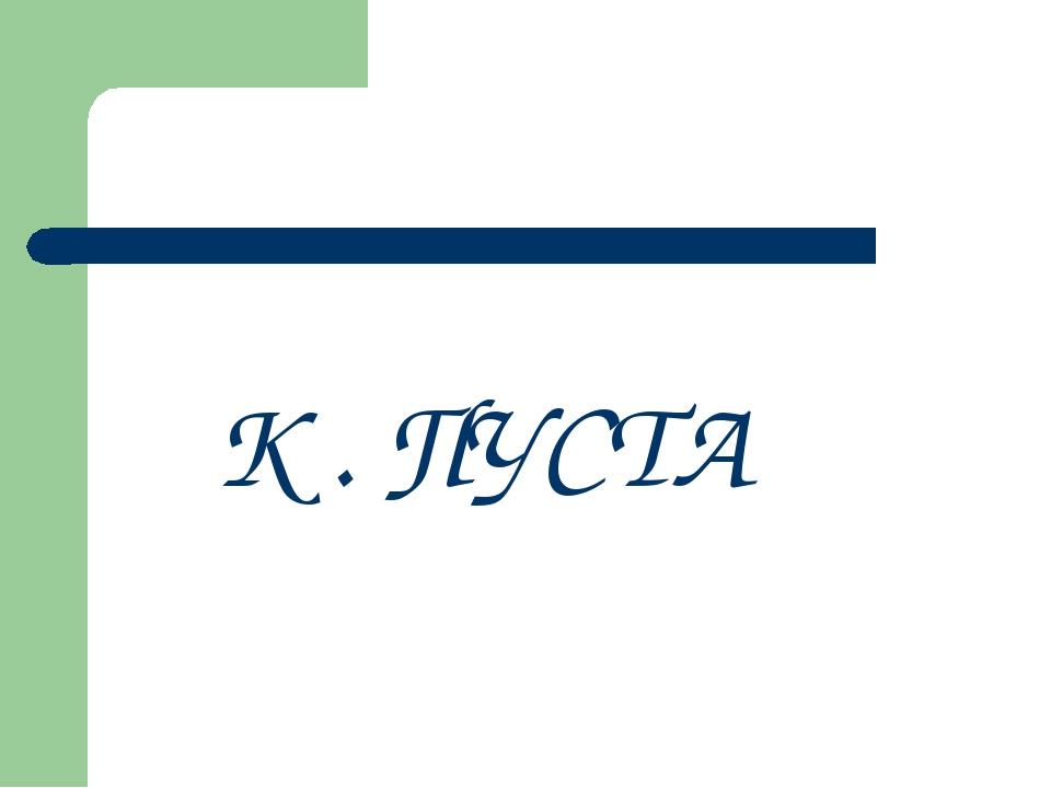 К . ПУСТА