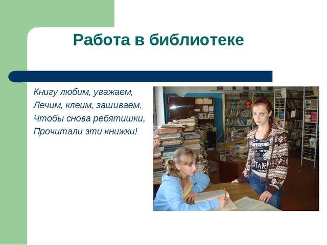 Работа в библиотеке Книгу любим, уважаем, Лечим, клеим, зашиваем. Чтобы снова...