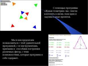 С помощью программы «Живая геометрия» мы смогли воплотить в жизнь свои идеи