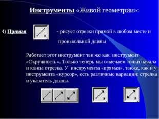 4) Прямая - рисует отрезки прямой в любом месте и произвольной длины Работает