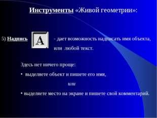5) Надпись - дает возможность надписать имя объекта,  или любой текст. Зде