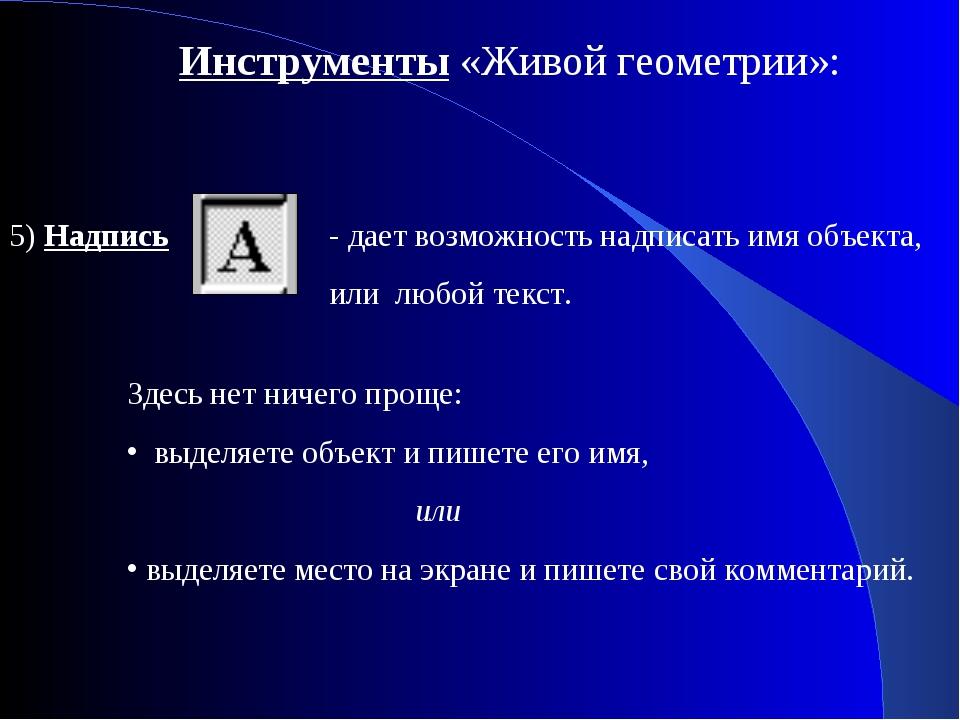 5) Надпись - дает возможность надписать имя объекта,  или любой текст. Зде...