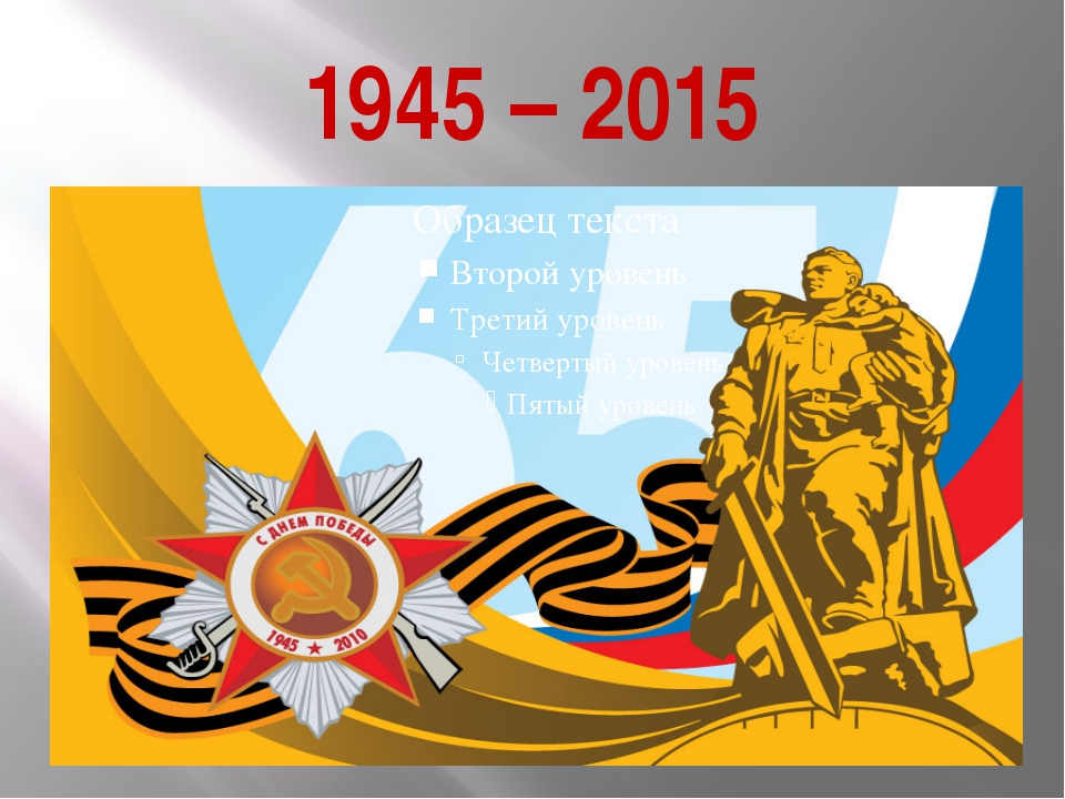 1945 – 2015