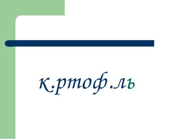 к.ртоф.ль