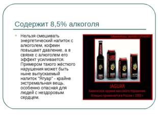 Содержит 8,5% алкоголя Нельзя смешивать энергетический напиток с алкоголем, к