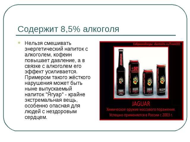 Содержит 8,5% алкоголя Нельзя смешивать энергетический напиток с алкоголем, к...