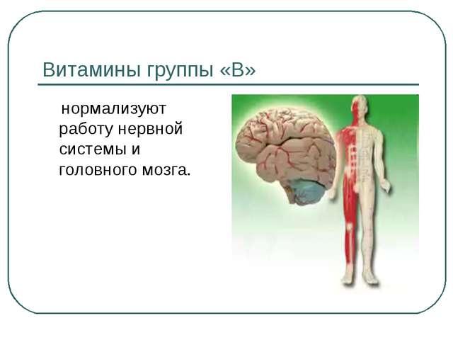 Витамины группы «В» нормализуют работу нервной системы и головного мозга.