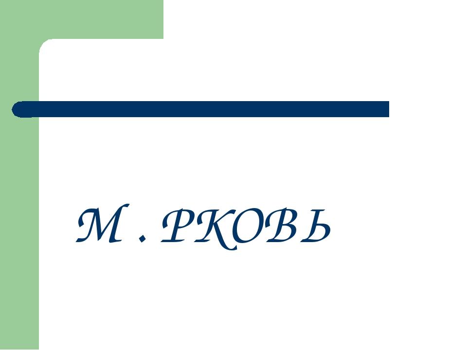 М . РКОВЬ