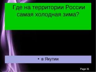 Где на территории России самая холодная зима? в Якутии Page *