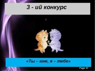 3 - ий конкурс «Ты – мне, я – тебе» Page *
