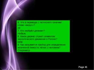 6. Что в переводе с латинского означает слово «вирус»? яд 7. Кто изобрёл дина