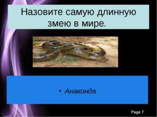 Назовите самую длинную змею в мире. Анаконда Page *