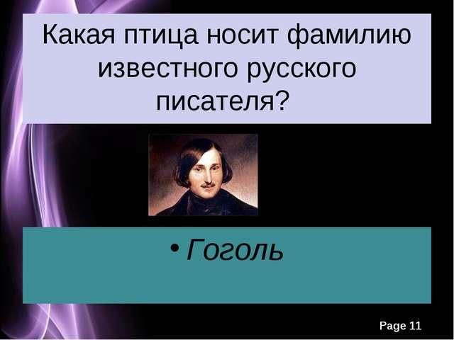 Какая птица носит фамилию известного русского писателя? Гоголь Page *