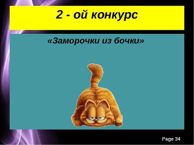 2 - ой конкурс «Заморочки из бочки» Page *