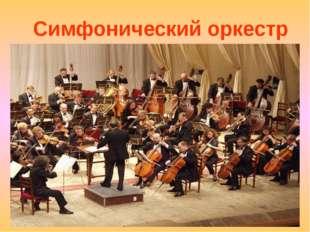Симфонический оркестр Н