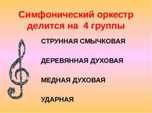 Симфонический оркестр делится на 4 группы СТРУННАЯ СМЫЧКОВАЯ ДЕРЕВЯННАЯ ДУХО