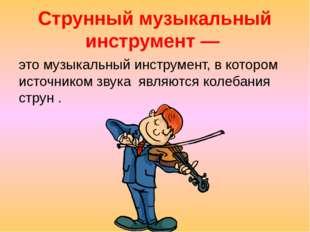 Струнный музыкальный инструмент— этомузыкальный инструмент, в котором источ