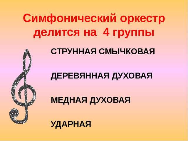 Симфонический оркестр делится на 4 группы СТРУННАЯ СМЫЧКОВАЯ ДЕРЕВЯННАЯ ДУХО...