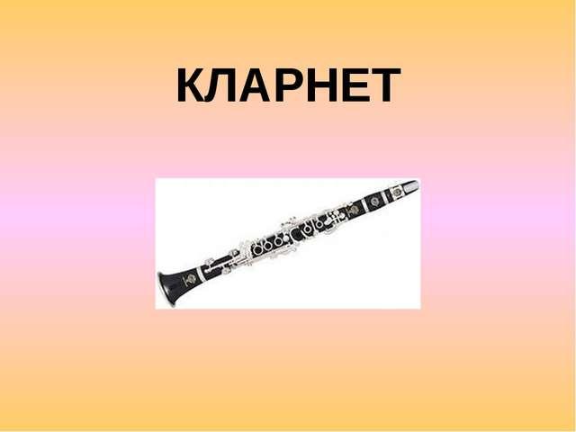 КЛАРНЕТ Н