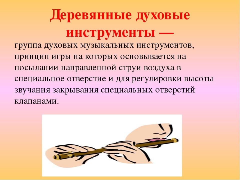 Деревянные духовые инструменты— группадуховых музыкальных инструментов, при...