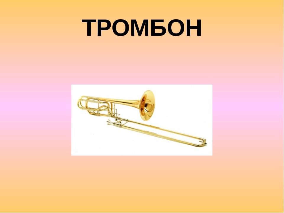 ТРОМБОН Н