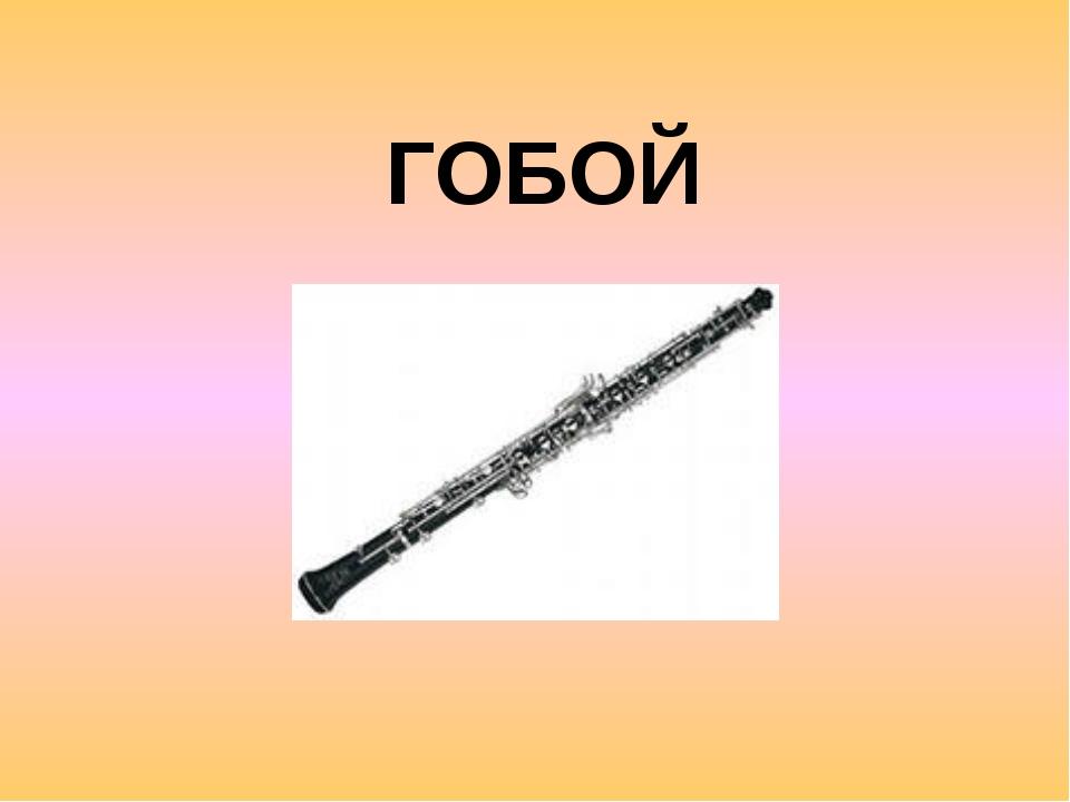 ГОБОЙ Н