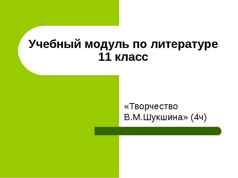 Учебный модуль по литературе 11 класс «Творчество В.М.Шукшина» (4ч)