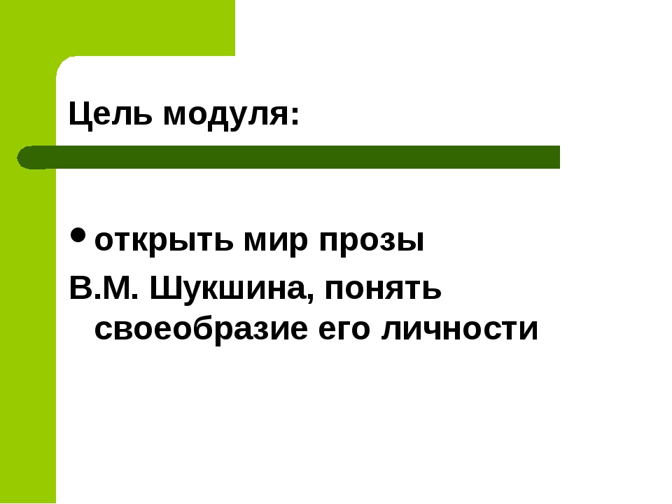 Цель модуля: открыть мир прозы В.М. Шукшина, понять своеобразие его личности