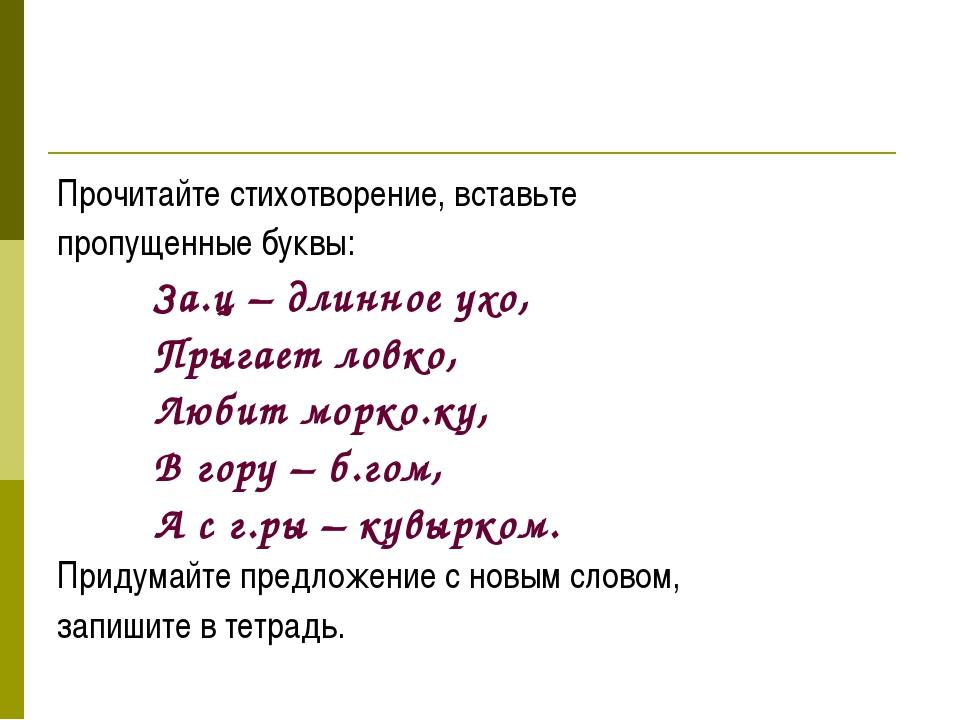 Прочитайте стихотворение, вставьте пропущенные буквы: За.ц – длинное ухо,...