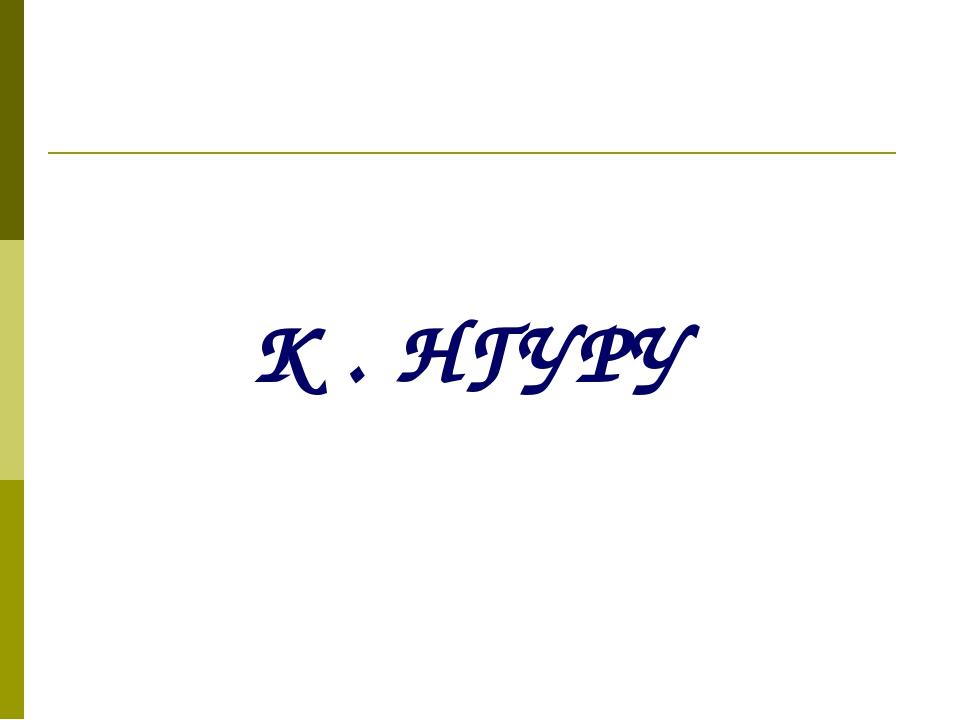 К . НГУРУ