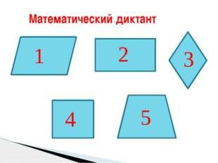 Математический диктант 1 2 3 4 5