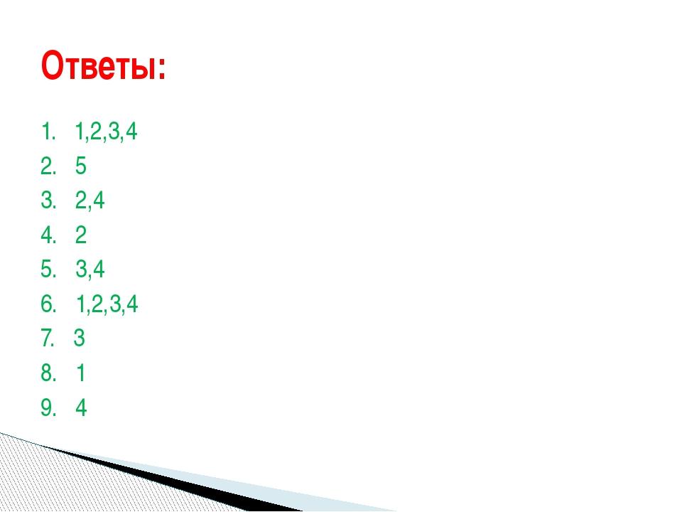 1. 1,2,3,4 2. 5 3. 2,4 4. 2 5. 3,4 6. 1,2,3,4 7. 3 8. 1 9. 4 Ответы: