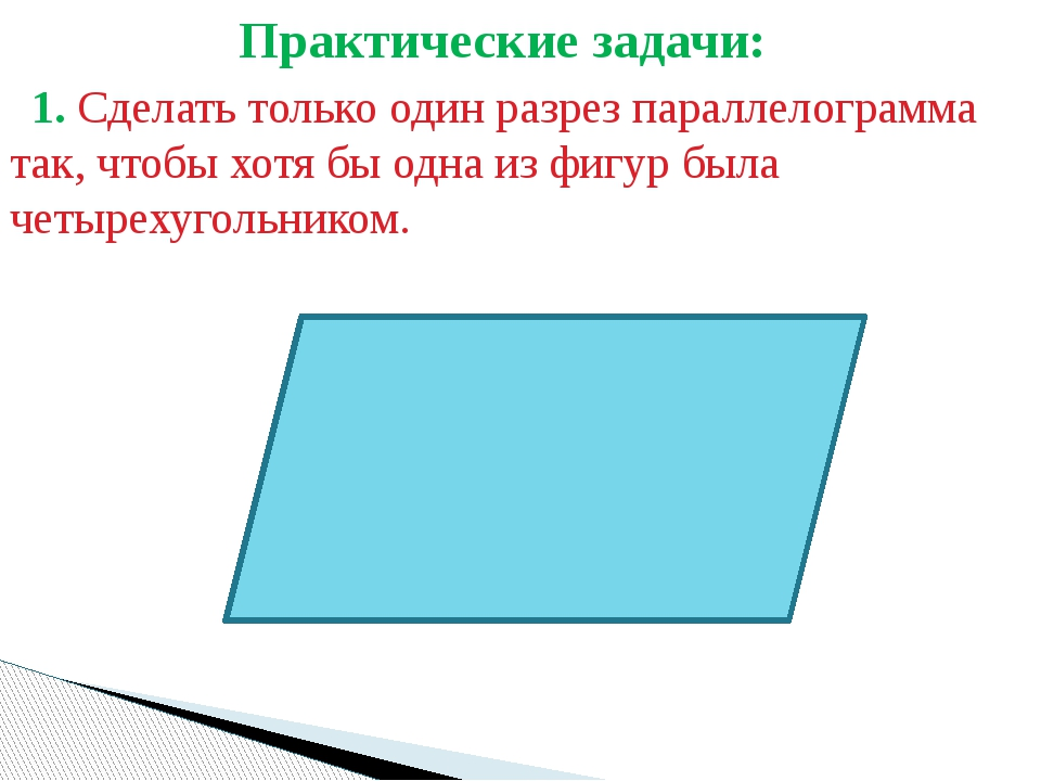 1. Сделать только один разрез параллелограмма так, чтобы хотя бы одна из фиг...