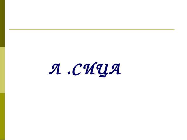 Л .СИЦА