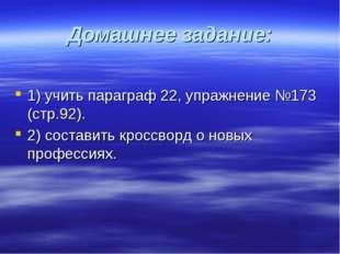 Домашнее задание: 1) учить параграф 22, упражнение №173 (стр.92). 2) составит