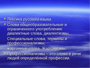 Лексика русского языка Слова общеобразовательные и ограниченного употребления