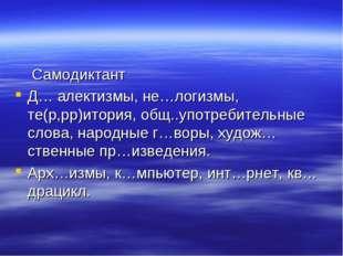 Самодиктант Д… алектизмы, не…логизмы, те(р,рр)итория, общ..употребительные