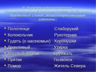 ІІІ. Изучение нового материала. Распределительный диктант (у доски). Подберит