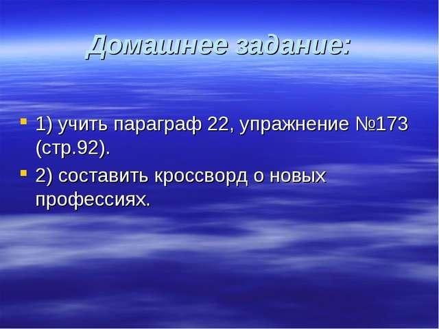 Домашнее задание: 1) учить параграф 22, упражнение №173 (стр.92). 2) составит...