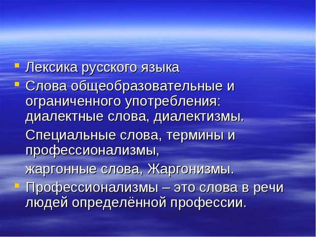 Лексика русского языка Слова общеобразовательные и ограниченного употребления...
