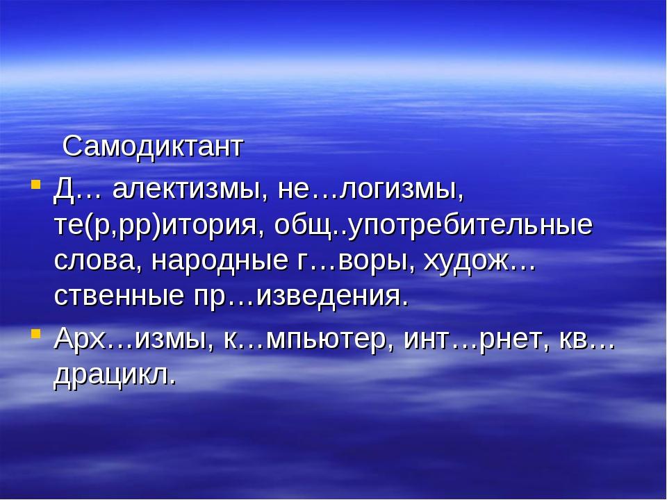 Самодиктант Д… алектизмы, не…логизмы, те(р,рр)итория, общ..употребительные...
