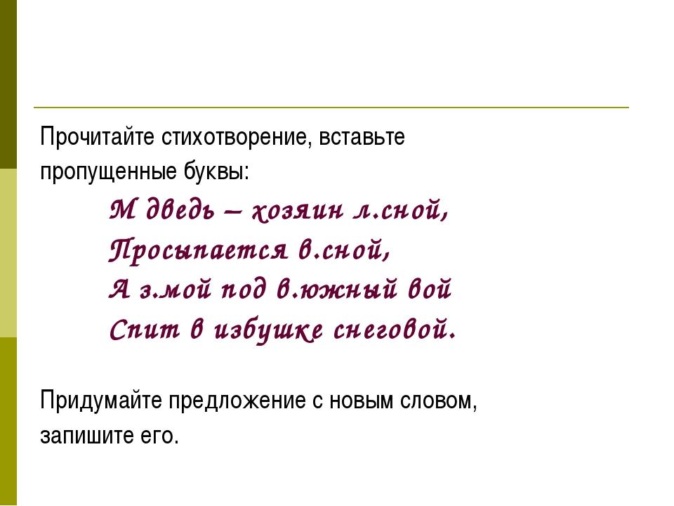 Прочитайте стихотворение, вставьте пропущенные буквы: М дведь – хозяин л.сн...