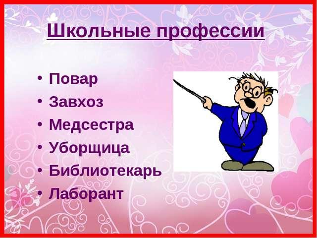 Школьные профессии Повар Завхоз Медсестра Уборщица Библиотекарь Лаборант