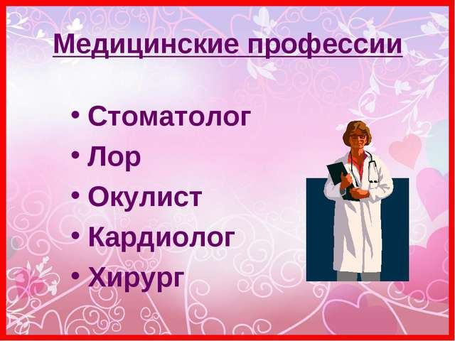 Медицинские профессии Стоматолог Лор Окулист Кардиолог Хирург