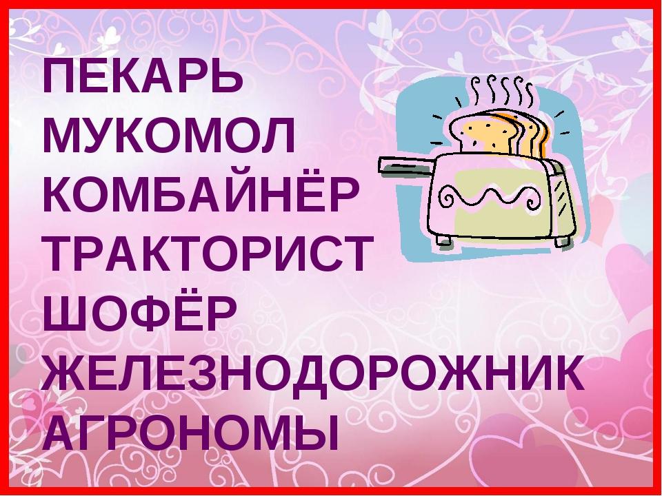 ПЕКАРЬ МУКОМОЛ КОМБАЙНЁР ТРАКТОРИСТ ШОФЁР ЖЕЛЕЗНОДОРОЖНИК АГРОНОМЫ